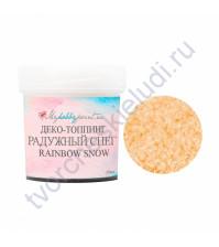 Деко-топпинг Rainbow snow, радужный снег 20мл, цвет нежный персик