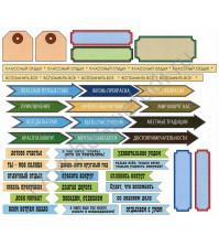 Набор надписей для скрапбукинга Про отпуск-2, лист 19.5х18 см