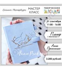 21 сентября 2019 - Планер с тиснение по замше (Анна Прокопенко)