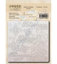 Набор чипборда Сказка, коллекция Зимний ангел, 22 элемента, размер набора 10х10 см