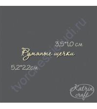Чипборд Надпись-7 Румяные щечки, 2 элемента