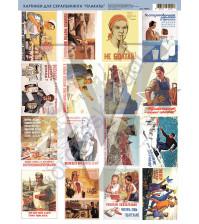Набор картинок для скрапбукинга Плакаты, лист 19.5х25 см