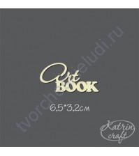 Чипборд Надпись Art  book, 6.5х3.2 см