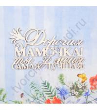 Чипборд надпись Дорогая мамочка, 9х5 см