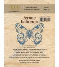Резиновый штамп на вспененной подложке Павлиний глаз, коллекция Атлас бабочек, 48х34 мм