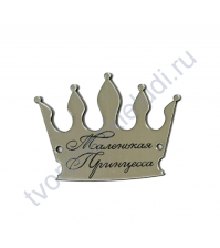 Зеркальная бирка корона Маленькая Принцесса, 55х43 мм, цвет серебро
