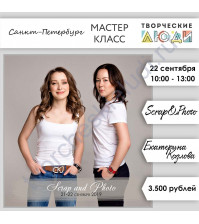 22 сентября 2019 - Scrap and Photo (Екатерина Козлова)