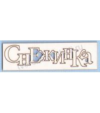 Чипборд Надпись Снежинка, 87х22 мм