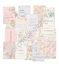 Набор карточек для журналинга Вдохновение, плотность 190 гр/м, 20 штук