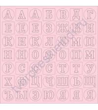 Набор высечек (вырубок) Алфавит-2, плотность 200 гр/м, цвет розовый нежный
