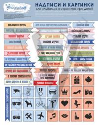 Набор надписей для скрапбукинга Детские, лист 19.5х25 см