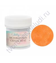 Меловая пыть Chalk Dust, 20 мл, цвет оранж