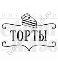ФП штамп (печать) Торты, 3.5х2.5 см