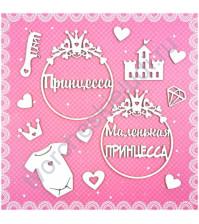 Набор чипборда Для принцессы, 13 элементов