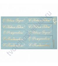 Набор шильдиков для скрапбукинга С Новым Годом и Рождеством, 10 штук, цвет золото на матовом серо-голубом
