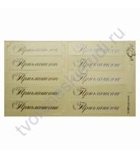 Набор шильдиков для скрапбукинга Приглашение, 10 штук, цвет серебро на перламутровом кремовом