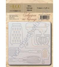 Набор чипборда Кухня, коллекция Завтрак на веранде, 5 элементов, размер набора 10х10 см