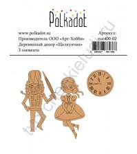 Набор деревянного декора Щелкунчик, 3 элемента