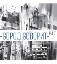 АРТЕЛЬЕ KIT - GOрод GOворит (S)