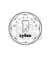 ФП печать (штамп) Молочные зубки, 3.4х3.4 см