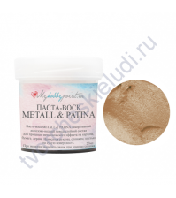 Паста-воск Metall and Patina, 20 мл, цвет шоколад