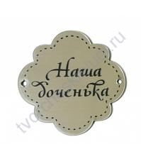Зеркальная бирка круглая Наша доченька, 50х50 мм, цвет серебро