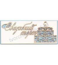 Чипборд надпись Свадебный торт, размер рамки 7х17 см