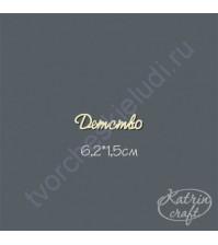 Чипборд надпись Детство-1 мини, 6.2х1.5 см