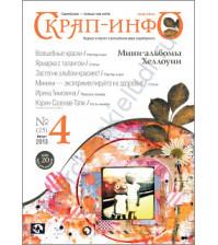 Журнал Скрап-инфо 4-2013