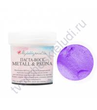 Паста-воск Metall and Patina, 20 мл, цвет фиолетовый