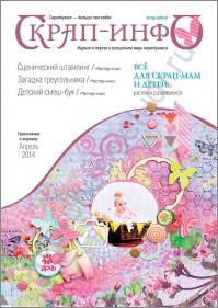 Приложение к журналу Скрап-Инфо все для скрап-мам и детей. Апрель 2014