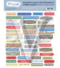 Набор надписей для скрапбукинга Универсальные-2, лист 19.5х25 см