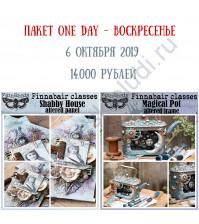 6 октября 2019 - Пакет One day Воскресенье (Anna Dabrowska - Finnabair)