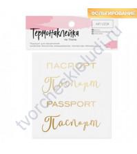 Набор декора из термотрансферной пленки надпись Паспорт, 4 элемента, цвет золото