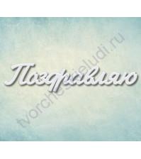 Форма силиконовая (молд) для полимерной глины, Надпись Поздравляю, 48х12 мм