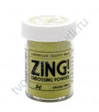 Пудра для эмбоссинга матовая ZING!, 28.4 гр, цвет Cricket (св. зеленый)