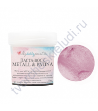 Паста-воск Metall and Patina, 20 мл, цвет сирень