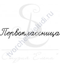 ФП печать (штамп) Первоклассница, 5.6х1 см