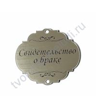 Зеркальная бирка круглая Свидетельство о браке, 50х50 мм, цвет серебро