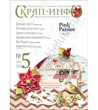 Журнал Скрап-Инфо 5-2012
