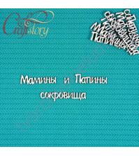 Набор чипборда Мамины и папины сокровища, 4 комплекта