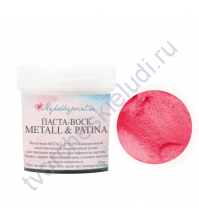 Паста-воск Metall and Patina, 20 мл, цвет малина