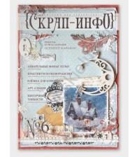 Журнал Скрап-Инфо 6-2011 (спецвыпуск)