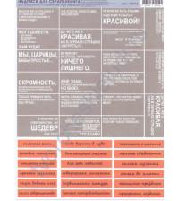 Набор надписей для скрапбукинга Про женщин, лист 19.5х25 см