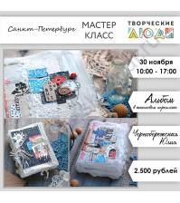 30 ноября 2019 - Альбом в тканевом переплете (Юлия Чернобережская)