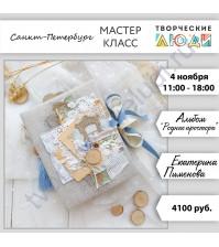 4 ноября 2019 - Альбом Родные просторы (Екатерина Пименова)