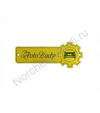 Зеркальная бирка Avto Lady, 80х20 мм, цвет золото
