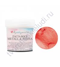 Паста-воск Metall and Patina, 20 мл, цвет красный мак