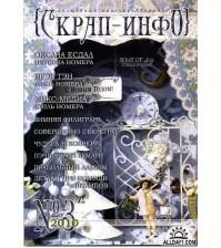 Журнал Скрап-Инфо 3-2010