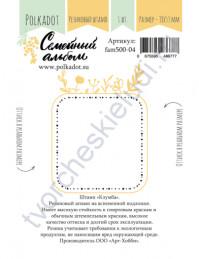 Резиновый штамп на вспененной подложке Клумба, коллекция Семейный альбом, 38х53 мм